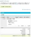 Wx320t_order