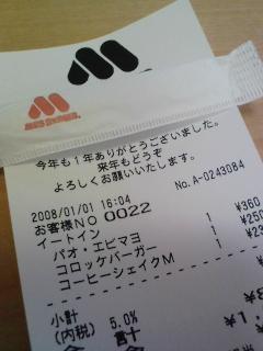 初mos♪
