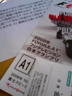 F1日本GPへのお誘い