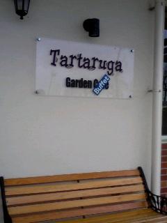 タルタルーガ浜松西インター店