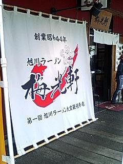 旭川ラーメン村