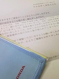 ホンダ株主工場視察会